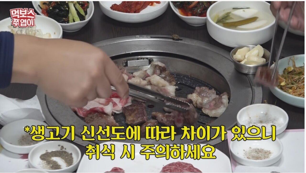 소고기를 생으로 먹는 현주엽 - 꾸르