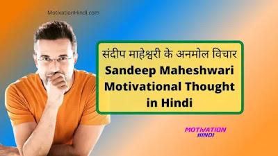 संदीप माहेश्वरी के अनमोल विचार | Sandeep Maheshwari Motivational Thought in Hindi