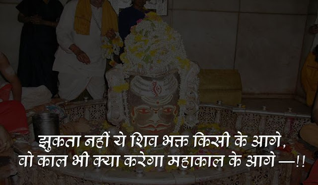 mahakal status for fb