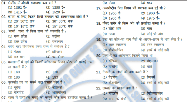RRB Group C & D Practice Set in Hindi PDF Download