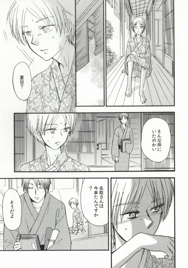 Trang 5 - Ito Yuuyu - Natsume Yuujinchou Doujinshi (- Shisui) - Truyện tranh Gay - Server HostedOnGoogleServerStaging