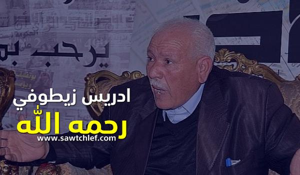 النائب سابقا والناشط السياسي ادريس زيطوفي  في ذمة الله