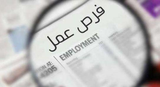 وظائف اليوم مطلوب خدمة عملاء ووظائف ادارية مرتب 5400 التقديم الكترونيا