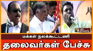 People's Welfare Front leaders begin election campaign in Cuddalore