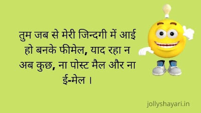 funny shayari in hindi for girlfriend, funny jokes in hindi