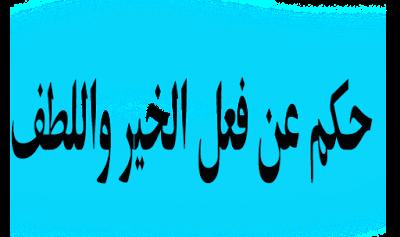أجمل حكم عن فعل الخير واللطف ❤️ إقتباسات مكتوبة علي الصور روووعة