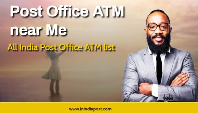 Post office ATM near me location and Pin code wise- Check here