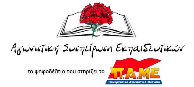 Η Αγωνιστική Συσπείρωση Εκπαιδευτικών Αργολίδας για την καταγραφή των αναγκών των μαθητών σε H/Y και tablet!