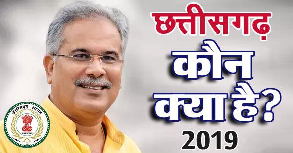 chhattisgarh cabinet ministers