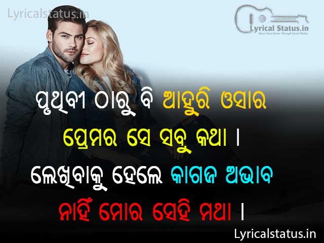 Love Odia Shayari Photos