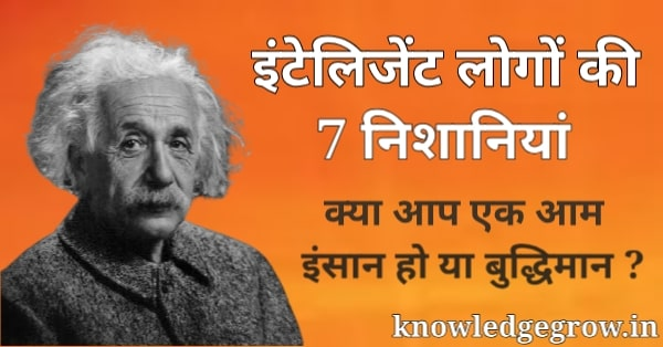 7 sign of genius person in hindi
