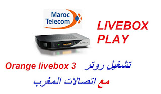 تشغيل روتر LIVEBOX 3 Play مع اتصالات المغرب عن طريق تمرير Backup جاهز