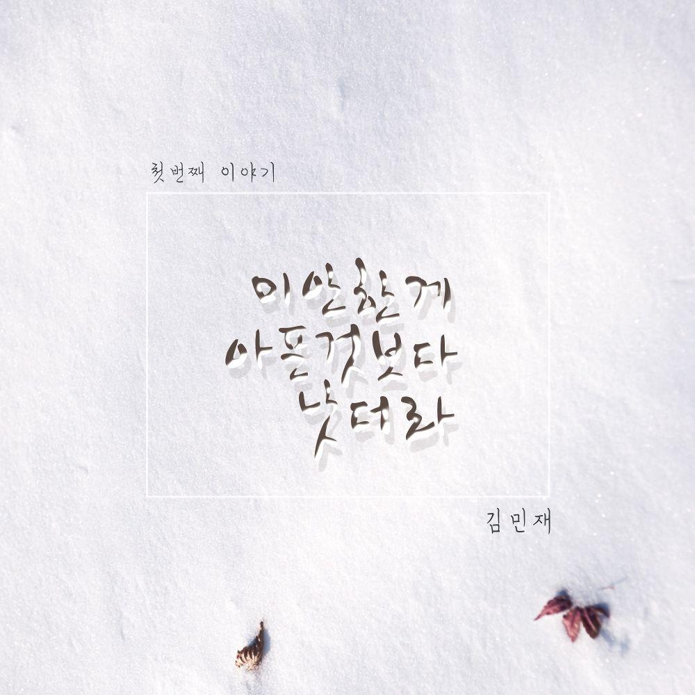 Kim Min Jae – 미안한게 아픈것 보단 낫더라 – Single