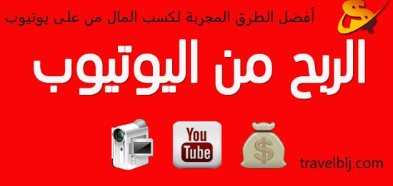 أفضل الطرق المجربة لكسب المال من على يوتيوب