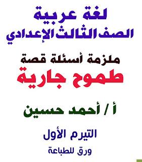 ملخص ومراجعة قصة طموح جارية للصف الثالث الاعدادي الترم الاول 2020 للأستاذ أحمد حسين