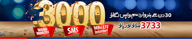 Warid LTE Sim Lagao offer free minutes, free sms, free internet