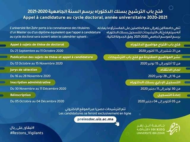 جامعة ابن زهر فتح باب الترشيح بسلك الدكتوراه للموسم الجامعي 2020-2021