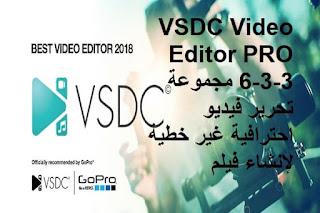 VSDC Video Editor PRO 6-3-3 مجموعة تحرير فيديو احترافية غير خطية لإنشاء فيلم