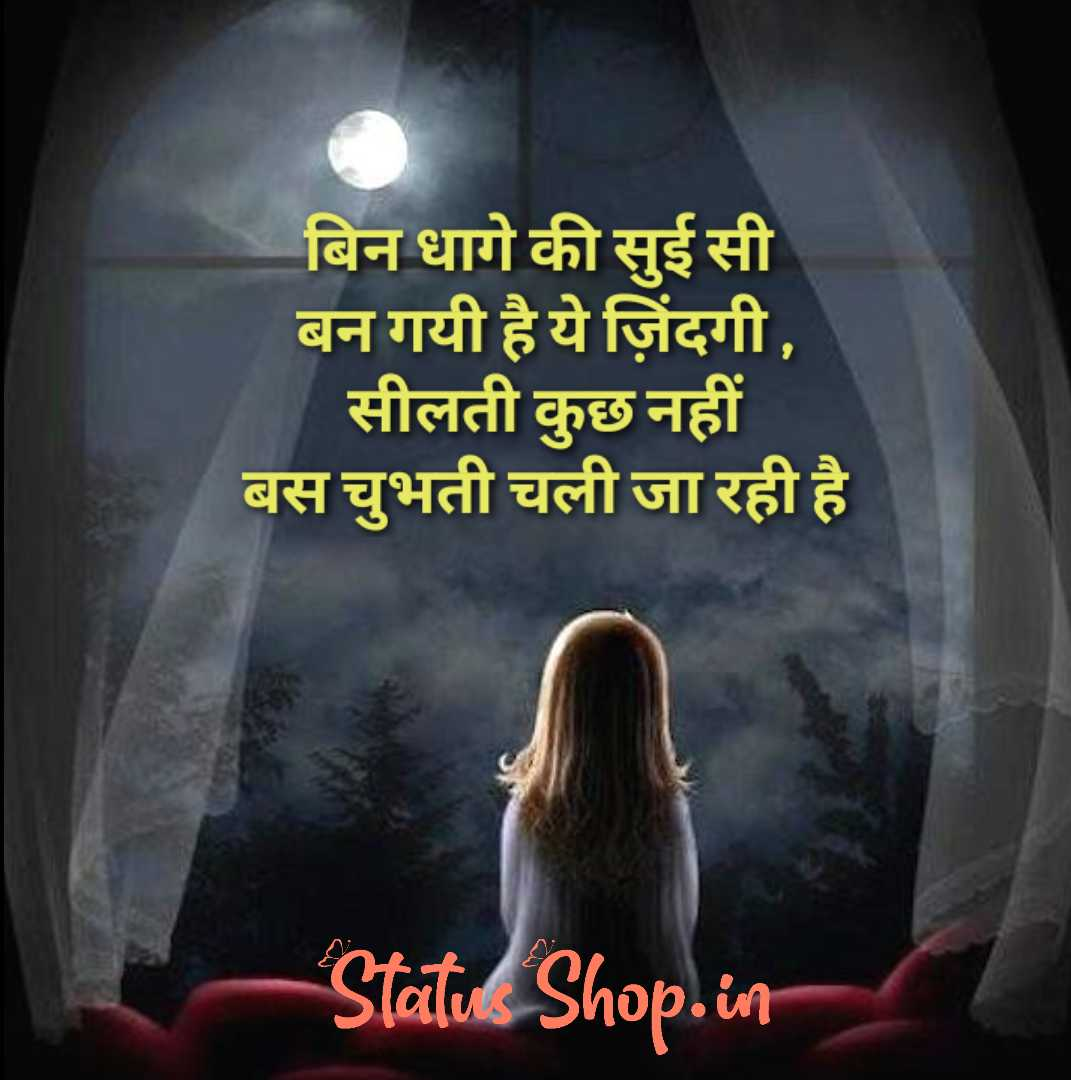 Sad-status-in-hindi-statusshop