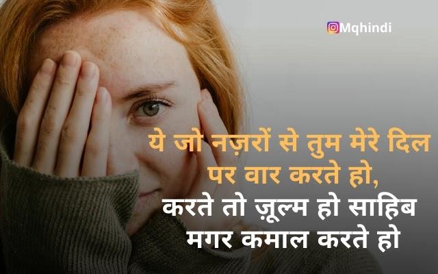 Shayari For Eyes