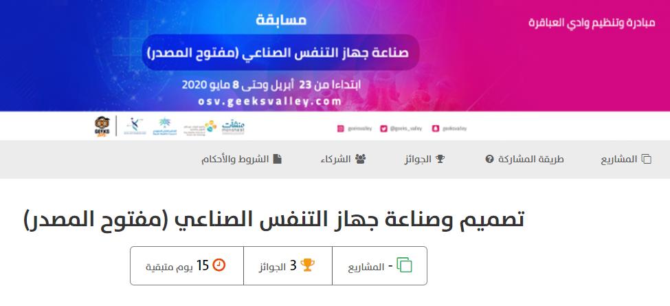 إطلاق مسابقة عربية لتطوير حلول تقنية مفتوحة المصدر لأجهزة التنفس الاصطناعي
