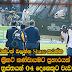 Amazing Cricket news In Sri lanka