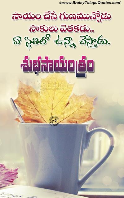 best words on life in telugu, good evening best words in telugu, good evening latest quotes