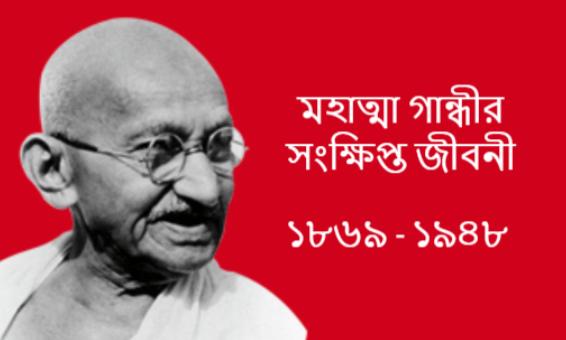 biography_of_mohandas_karamchand_gandhi