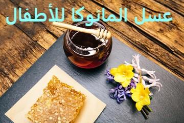 عسل مانوكا للاطفال/ فوائد عسل المانوكا للاطفال