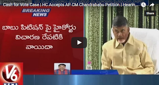Cash for Vote Case  HC Accepts AP CM Chandrababu Petition  Hearing Postponed to Tomorrow