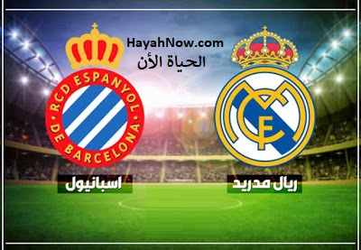 موعد مباراة ريال مدريد واسبانيول 28-6-2020 | مباراة ريال مدريد ضد اسبانيول | موعد مباراة اسبانيول Espanyol VS ريال مدريد Real Madrid | مباراة Real Madrid ريال مدريد X  Espanyol اسبانيول | القنوات الناقلة لمباراة ريال مدريد ضد اسبانيول