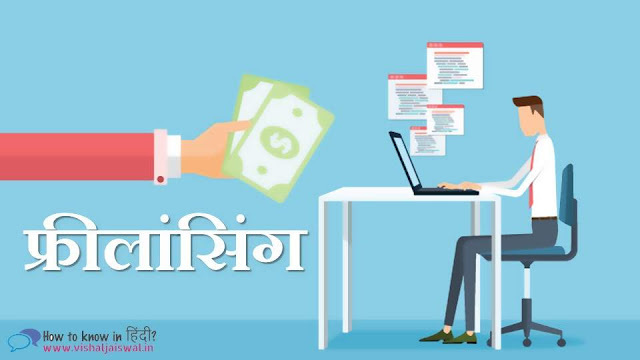 Earn Online money through Freelancing. Know in Hindi.
