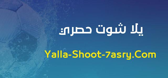 يلا شوت حصري | بث مباشر مباريات اليوم جوال حصري | yalla shoot 7sry