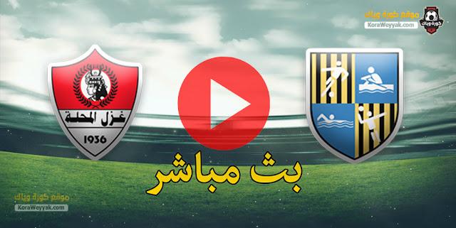 نتيجة مباراة المقاولون العرب وغزل المحلة اليوم 14 مارس 2021 في الدوري المصري