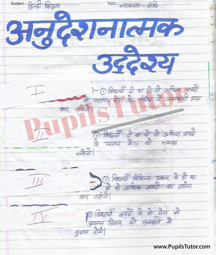 Sandhi Or Sandhi Viched Ke Prakar Lesson Plan in Hindi for B.Ed First Year - Second Year - DE.LE.D - DED - M.Ed - NIOS - BTC - BSTC - CBSE - NCERT Download PDF for FREE