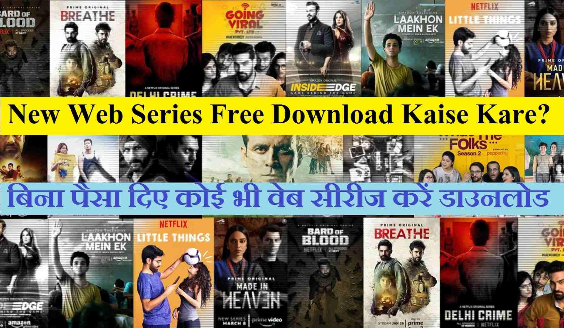 New Web Series Free Download कैसे करें? 2021 में वेब सीरीज डाउनलोड करने का आसान तरीका हिंदी में