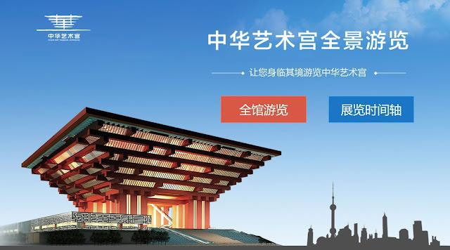 Rufiw: [玩食] 2018 上海美食饗樂趣 中華藝術宮~會動的清明上河圖