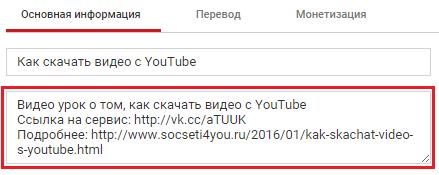 Описание видео на Ютубе