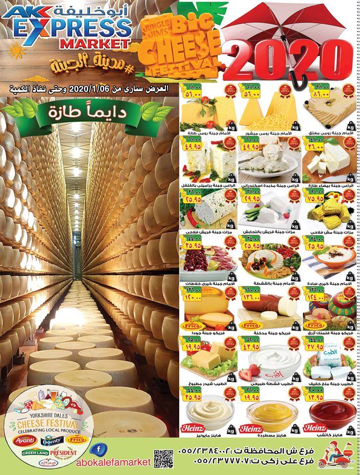 عروض ابو خليفة ماركت الزقازيق من 6 يناير 2020 حتى نفاذ الكمية مهرجان الجبن و اللحوم