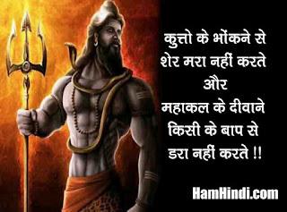 Best Mahakal Bholenath Status Images in Hindi
