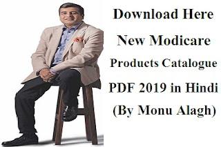 modicare products catalog hindi