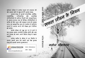 Safal Jivan Ke Niyam (सफल जीवन के नियम)