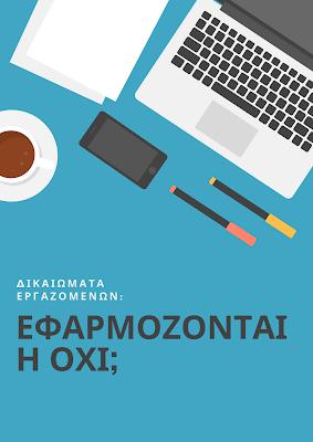 dikaivmata-tvn-ergazomenvn-efarmozontai-h-oxi
