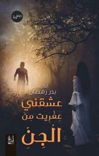 رواية عشقني عفريت من الجن
