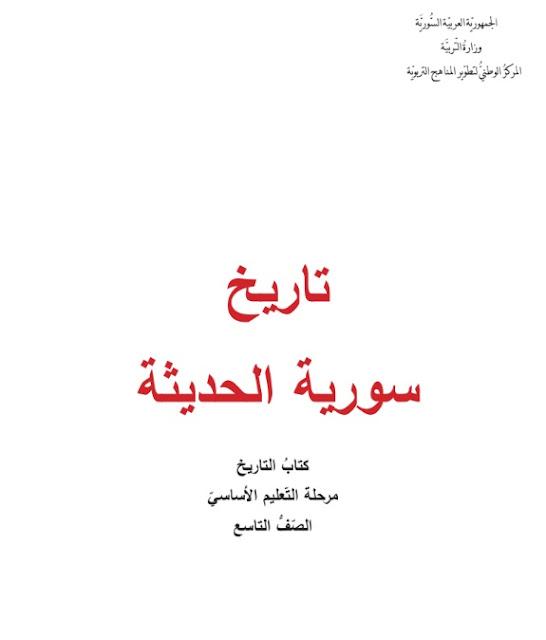 كتاب تاريخ سورية الحديثة
