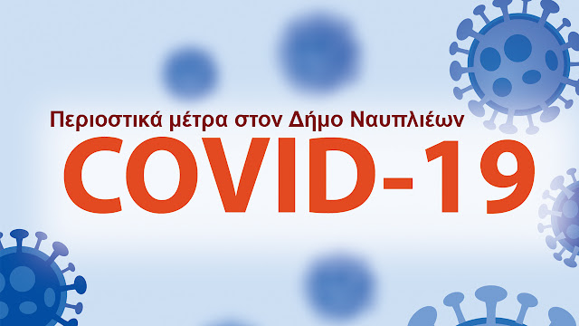 Η επίσημη ανακοίνωση για τα περιοριστικά μέτρα στο Δήμο Ναυπλιέων - Όλα τα μέτρα που ισχύουν από 25/2