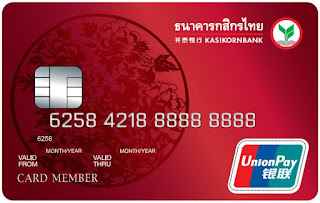 บัตรเครดิต กสิกรไทย