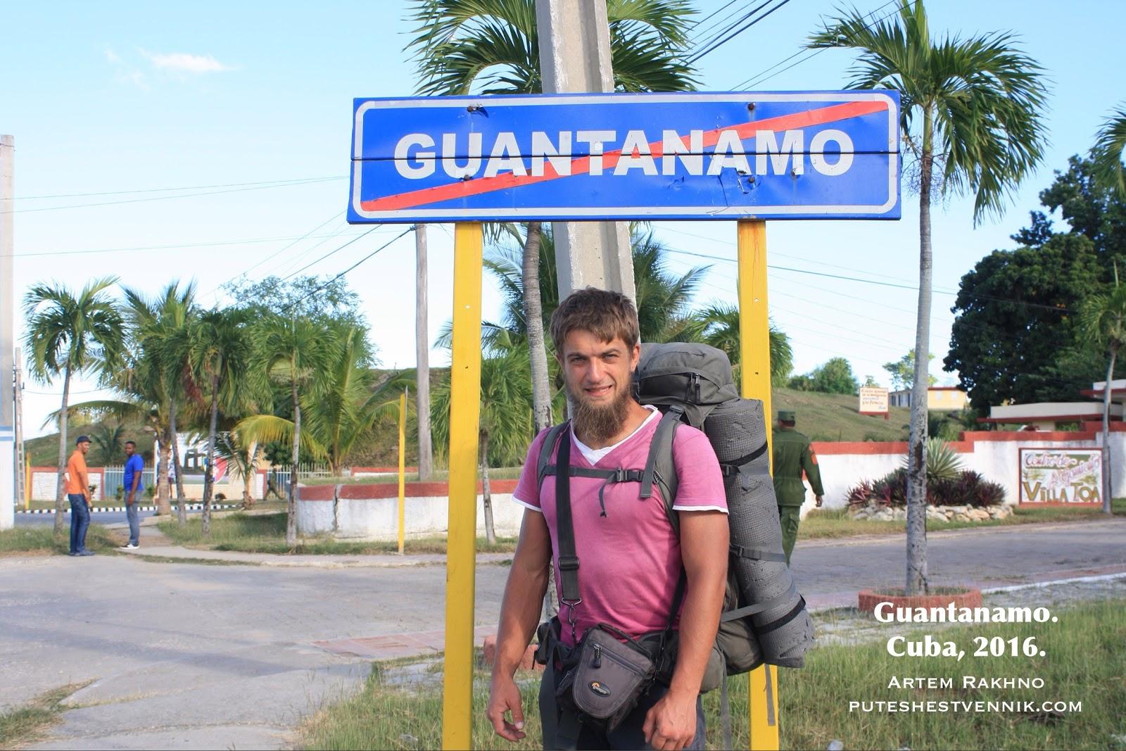Путешественник в Гуантанамо