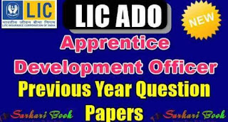 LIC ADO (Apprentice Development Officer) Previous Year Question Papers