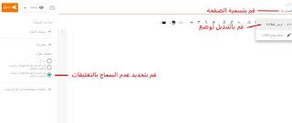 طريقة إضافة صفحة اتصل بنا contact us احترافية لمدونة بلوجر